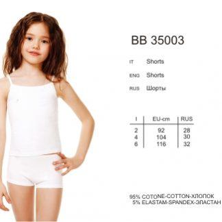 Innamore IBB35003